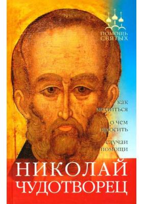 Помощь святых: Николай Чудотворец (как молиться, о чем просить, случаи помощи)