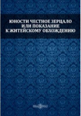 Юности честное зерцало или показание к житейскому обхождению: научно-популярное издание