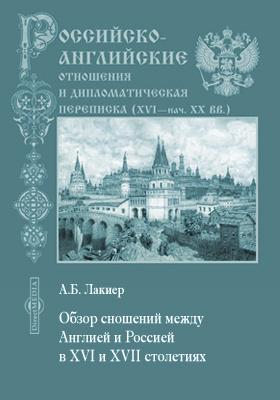 Обзор сношений между Англией и Россией в XVI и XVII столетиях