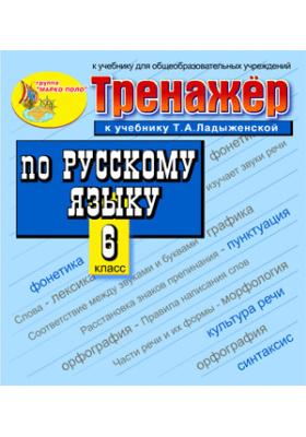 Интерактивный тренажёр по русскому языку для 6 класса к учебнику Т.А.Ладыженской и др.