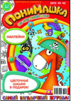 ПониМашка : во что поиграть?: детский развлекательный журнал. 2013. № 45