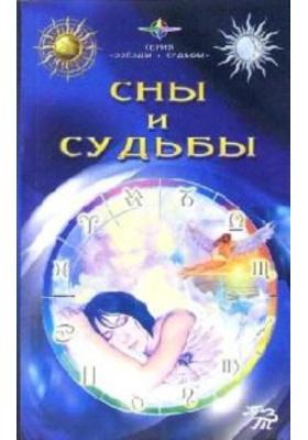 Сны и судьбы : 10-е издание, переработанное