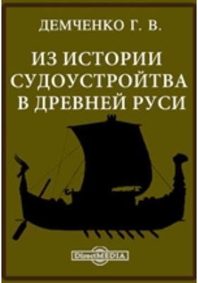 Из истории судоустройтва в Древней Руси