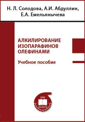 Алкилирование изопарафинов олефинами: учебное пособие
