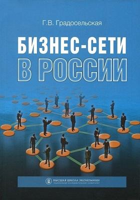 Бизнес-сети в России: научное издание