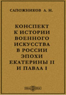Конспект к истории военного искусства в России эпохи Екатерины II и Павла I