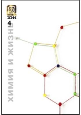 Химия и жизнь - XXI век: ежемесячный научно-популярный журнал. 2013. № 4