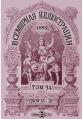 Всемирная иллюстрация. 1885. Т. 34, №№ 15-18