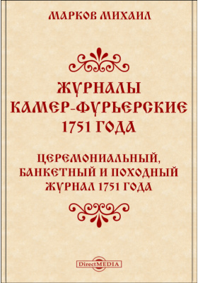 Журналы Камер-Фурьерские : Церемониальный, банкетный и походный журнал
