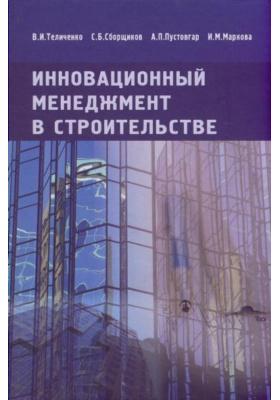Инновационный менеджмент в строительстве : Учебник