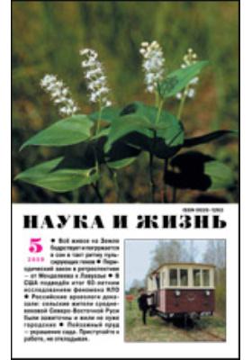 Наука и жизнь: журнал. 2009. № 5