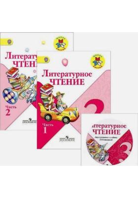 Литературное чтение. 3 класс. В 2 частях (+ CD-ROM) : Учебник для общеобразовательных организаций в комплекте с аудиоприложением на электронном носителе. ФГОС. 3-е издание