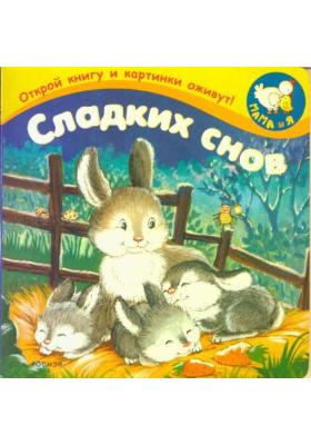 Сладких снов : Для чтения взрослыми детям