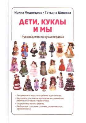 Дети, куклы и мы. Руководство по куклотерапии : 2-е издание, исправленное и дополненное