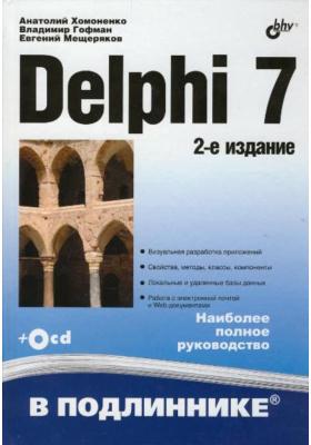 Delphi 7. Наиболее полное руководство (+ CD-ROM) : 2-е издание, переработанное и дополненное