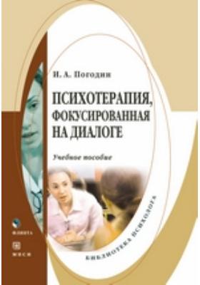 Психотерапия, фокусированная на диалоге: учебное пособие