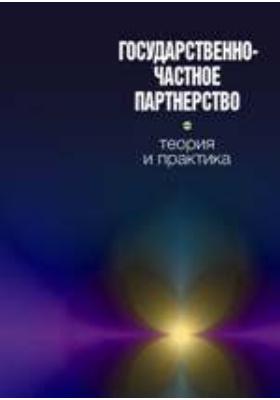 Государственно-частное партнерство: теория и практика: учебное пособие