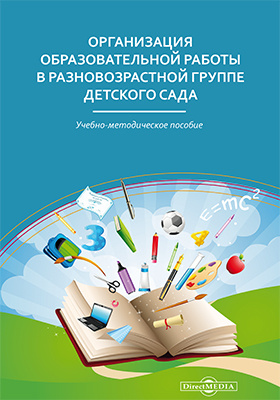 Организация образовательной работы в разновозрастной группе детского сада