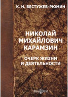 Николай Михайлович Карамзин: Очерк жизни и деятельности