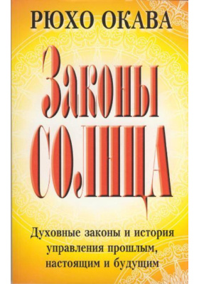 Законы Солнца = The Laws of the Sun