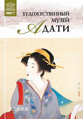 Т. 85. Художественный музей Адати