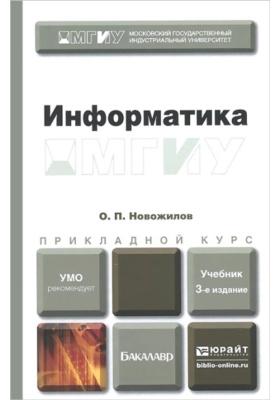 Информатика : Учебник. 3-е издание, переработанное и дополненное