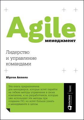Agile-менеджмент : лидерство и управление командами: научно-популярное издание