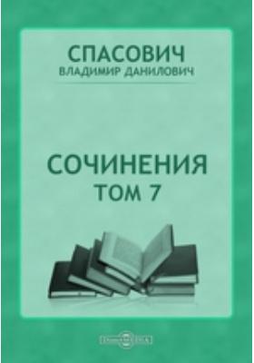 Сочинения. (1883-1892): публицистика. Т. 7