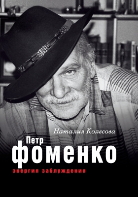 Петр Фоменко. Энергия заблуждения: литературно-художественное издание