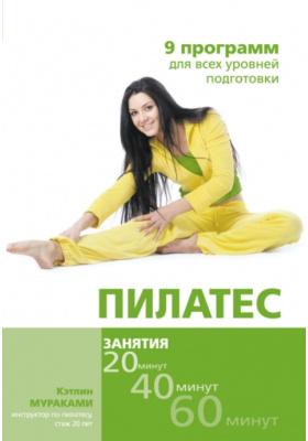 Пилатес. 9 программ для всех уровней подготовки = Morning Pilates Workouts