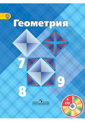 Геометрия. 7-9 классы (+ CD-ROM) : Учебник для общеобразовательных организаций с приложением на электронном носителе. ФГОС. 4-е издание
