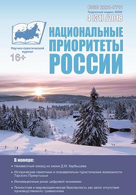 Национальные приоритеты России : научный журнал: журнал. 2018. № 4(31)