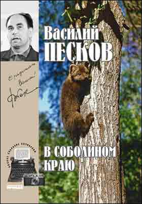 Полное собрание сочинений. Т. 1. В соболином краю. 1956-1959