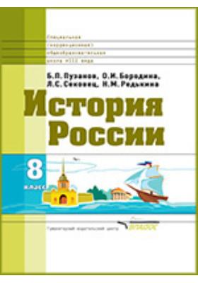История России. Учебник для 8 класса специальных (коррекционных) образовательных учреждений VIII вида