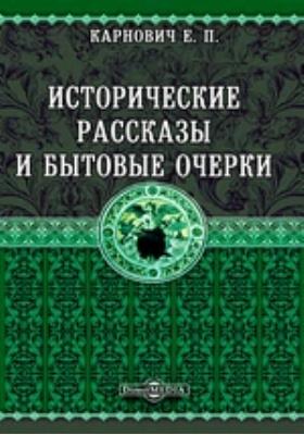 Исторические рассказы и бытовые очерки: художественная литература