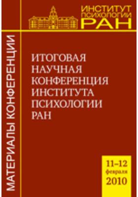 Материалы итоговой научной конференции Института психологии РАН (11–12 февраля 2010 г.)
