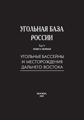 Угольная база России. Т. 5, кн.1. Угольные бассейны и месторождения Дальнего Востока