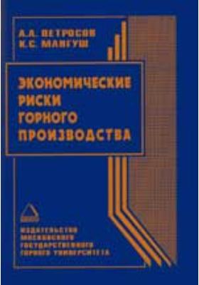 Экономические риски горного производства: учебное пособие
