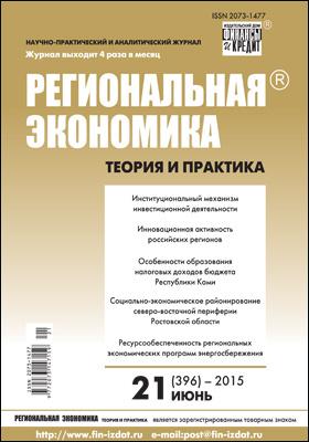 Региональная экономика = Regional economics : теория и практика: научно-практический и аналитический журнал. 2015. № 21(396)