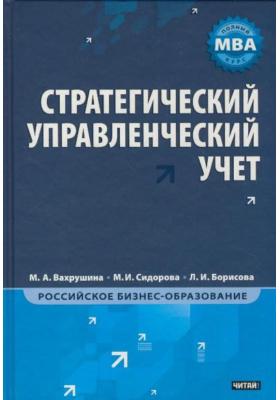 Стратегический управленческий учет : Полный курс МБА
