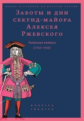 Заботы и дни секунд-майора Алексея Ржевского : записная книжка (1755–1759): научно-популярное издание