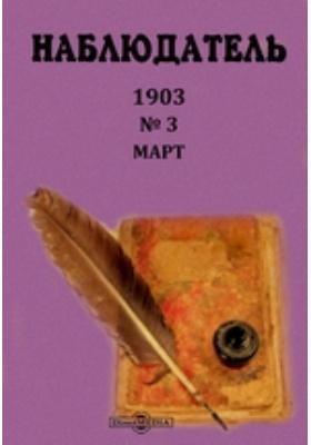 Наблюдатель: журнал. 1903. № 3, Март