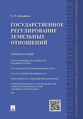 Государственное регулирование земельных отношений: учебное пособие