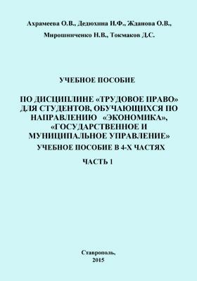 Трудовое право: учебное пособие : в 4 ч., Ч. 1