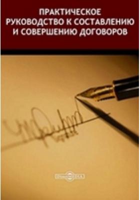 Практическое руководство к составлению и совершению договоров