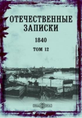 Отечественные записки: журнал. 1840. Том 12