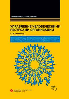 Управление человеческими ресурсами организации: учебник