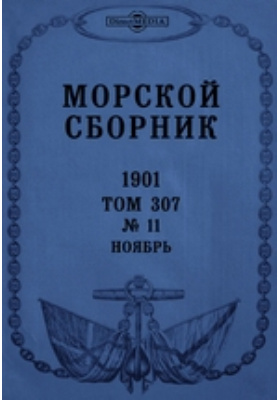 Морской сборник. 1901. Т. 307, № 11, Ноябрь