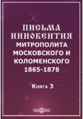 Письма Иннокентия митрополита Московского и Коломенского. 1865-1878. Книга 3