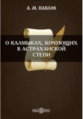 О калмыках, кочующих в Астраханской степи